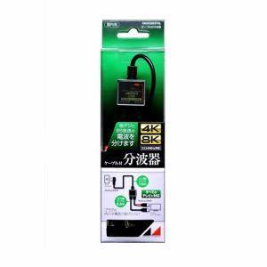 日本アンテナ 4K8K放送対応 ケーブル付き高品質分波器 TV側プッシュプラグ RMSCUES15L|iigsp