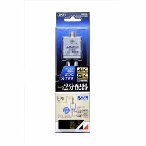 日本アンテナ 4K8K放送対応 ケーブル付高品質2分配器  RMED2L|iigsp