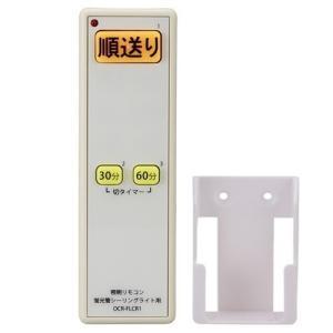 OHM 照明リモコン 蛍光管用調光なし OCR-FLCR1(07-8261) iigsp