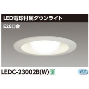 TOSHIBA LEDダウンライト 埋込穴φ100 E26 LEDC-23002BW iigsp