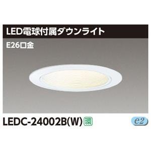 TOSHIBA LEDダウンライト 埋込穴φ125 E26 LEDC-24002BW iigsp