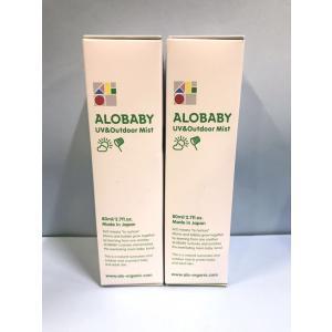 【いい価格】アロベビー UV&アウトドアミスト 80ml×2本セット