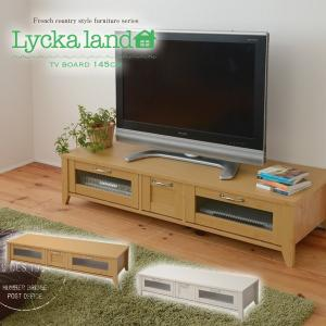 送料無料 Lycka land テレビ台 145cm幅|iikurasi-store