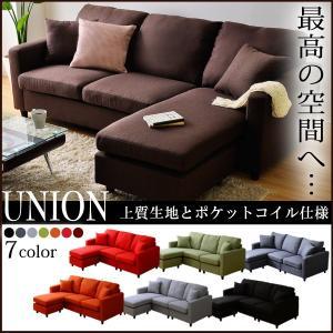 送料無料 選べる7カラー ポケットコイル入りコーナーソファー Union-ユニオン-|iikurasi-store