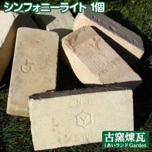 【アンティークレンガ】刻印入り国産煉瓦 シンフォニーライト 1個売り270円 送料別途