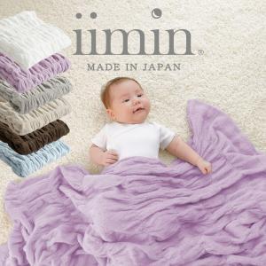 商品名 iimin 今治くるまるベビーケット 素 材 パイル 綿100%(無撚糸ピアノラ使用)  グ...
