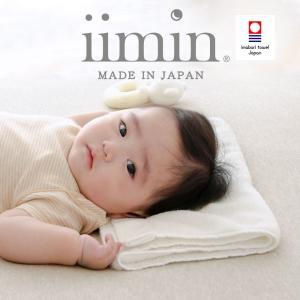 iimin 今治ずっと清潔タオル ベビーピロー タオルをベビー枕代わりに使っているママへ 除菌力と柔らかな肌触りを持つ今治タオルのベビー枕|iimin