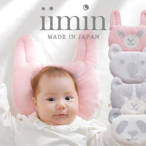 iimin ベビーピロー アニマル 「耳」がカワイイ、写真映えベビーピロー 眠ると動物の耳が生えたように見える! 肌に優しいオーガニックコットン100%使用|iimin