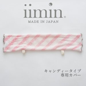 iimin ベビーピロー キャンディータイプ専用カバー|iimin