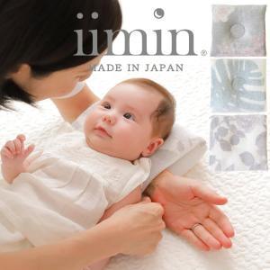 iimin 授乳しながら使えるベビー枕 肌に優しいオーガニックコットン100%使用の商品画像|ナビ