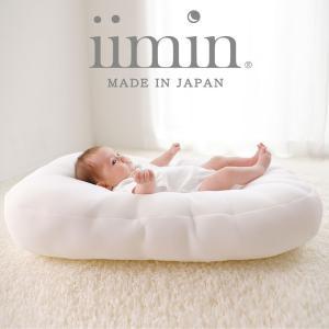 iimin Cカーブベビーベッド 赤ちゃんが安心する姿勢を保つベビーベッド まるで抱っこされているような感覚で眠れる|iimin