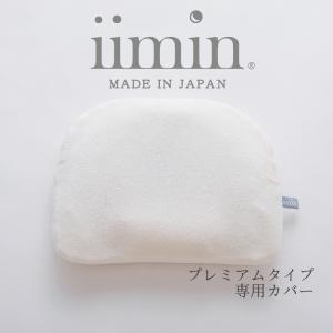 iimin ベビーピロー プレミアム専用カバー|iimin