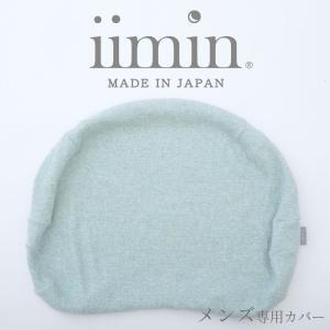 iimin メンズピロー専用カバー   メンズ 安心・安全、日本品質のボタニカルオーガニックコットン使用|iimin