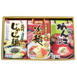 盛岡冷麺 盛岡そば じゃじゃ麺 岩手の麺の詰合せ|iimon-ajisen