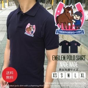 競馬 グッズ  ポロシャツ 半袖 なでなで 刺繍ワッペン ネイビー ブラック プレゼント 乗馬 ユニフォーム メール便 送料無料 サラブレッド LOVE かわいい C015