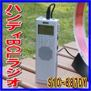 ●DPS採用! デジタル処理による高感度でノイズの少ない受信を実現  ●電波を受信することができる周...