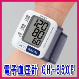 シチズン電子血圧計 CH-650F 薄型血圧計 ...の商品画像