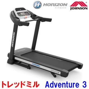 Adventure 3 トレッドミル  ジョンソン  ルームランナー ホライゾンフィットネス  メー...