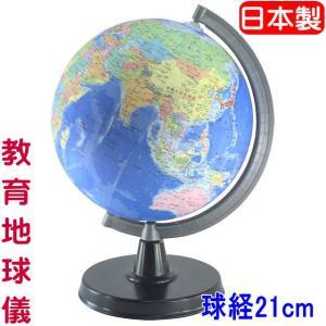 ●球経21cmの行政図(国や地域別に色分け)タイプの地球儀です。 ●小学生高学年、中学生以上の学習用...