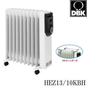 DBKオイルヒーター  HEZ13/10KBH 【送料無料】...