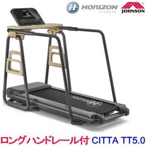 【送料無料】CITTA TT5.0 チッタティーティー5.0 ★ロングハンドレール付★ ジョンソン ...