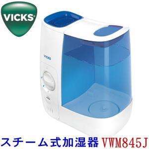 ヴィックス スチーム式加湿器 VWM845J vicks  ヴィックス加湿器 アメリカ・カズ社の生産...