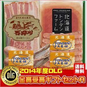 北海道 トンデンファーム 2014年度 DLG受賞ギフトセットA (送料無料) ご当地グルメギフト|iimono-ya