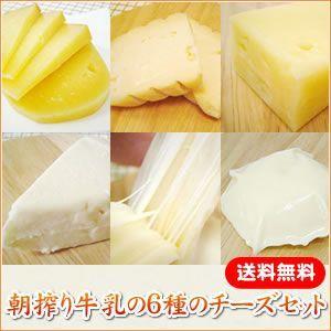 朝搾り 牛乳 の 特撰 チーズ 6種 セット(送料無料) ご当地グルメギフト|iimono-ya