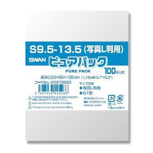 OPP袋 ピュアパック[S9.5-13.5(写真L判用) #006798263 HEIKO]100枚入り|iimono-ya
