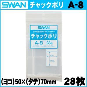 SWAN スワン ポリ袋 チャックポリ A−8 28枚入り メール便|iimono-ya