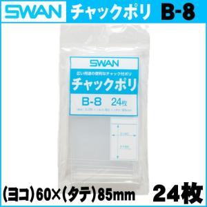 SWAN スワン ポリ袋 チャックポリ B−8 24枚入り メール便|iimono-ya