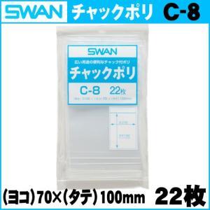 SWAN スワン ポリ袋 チャックポリ C−8 22枚入り メール便|iimono-ya