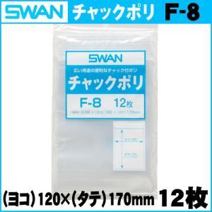 SWAN スワン ポリ袋 チャックポリ F−8 12枚入り メール便|iimono-ya