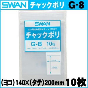 SWAN スワン ポリ袋 チャックポリ G−8 10枚入り メール便|iimono-ya