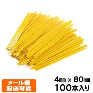ビニタイ(カラタイ) 黄 4mm×80mm 100本入り メール便|iimono-ya