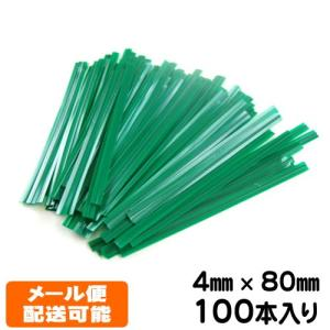ビニタイ(カラタイ) 緑 4mm×80mm 100本入り メール便|iimono-ya
