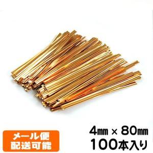 ビニタイ(カラタイ) 金 4mm×80mm 100本入り メール便|iimono-ya