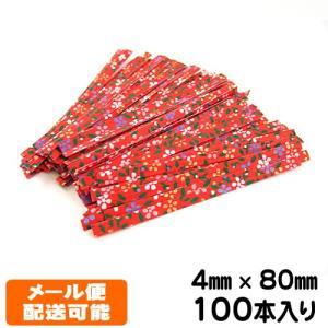 ビニタイ(カラタイ) 雅 赤 4mm×80mm 100本入り メール便|iimono-ya