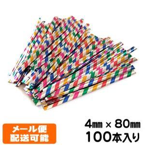 ビニタイ(カラタイ) レインボー 4mm×80mm 100本入り メール便|iimono-ya