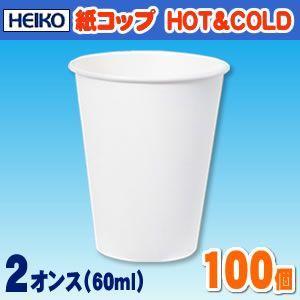 HEIKO紙コップ ホワイト 2オンス[60ml] ホット&コールド 100個入り|iimono-ya