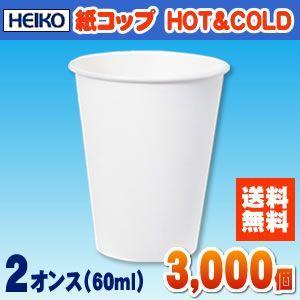 送料無料 HEIKO紙コップ ホワイト 2オンス[60ml] ホット&コールド 3000個|iimono-ya