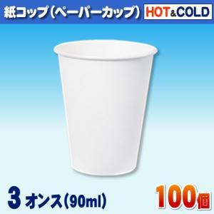 紙コップ ペーパーカップ ホワイト 3オンス[90ml] ホット&コールド 100個入り|iimono-ya