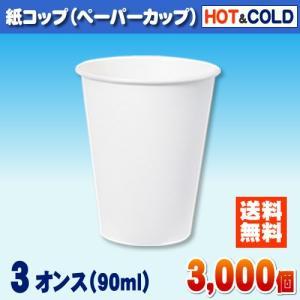 送料無料 紙コップ ペーパーカップ ホワイト 3オンス[90ml] ホット&コールド 3000個|iimono-ya
