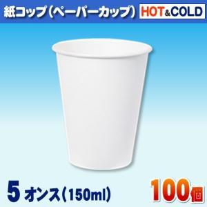 紙コップ ペーパーカップ ホワイト 5オンス[150ml] ホット&コールド 100個入り|iimono-ya