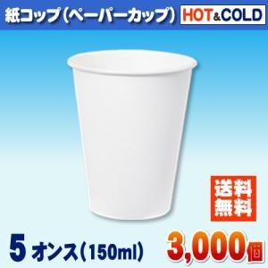 送料無料 紙コップ ペーパーカップ ホワイト 5オンス[150ml] ホット&コールド 3000個|iimono-ya