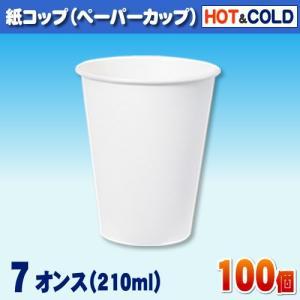 紙コップ ペーパーカップ ホワイト 7オンス[210ml] ホット&コールド 100個入り|iimono-ya