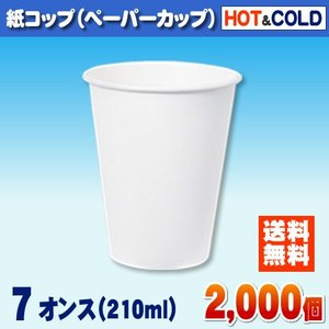 送料無料 紙コップ ホワイト 7オンス[210ml] ホット&コールド 2000個|iimono-ya