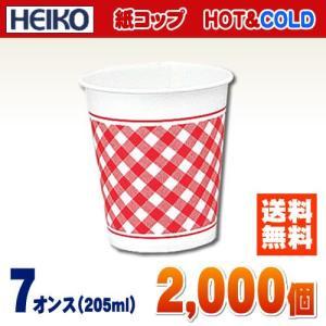 送料無料 HEIKO紙コップ 7N ギンガム 赤 7オンス[205ml] ホット&コールド 2000個入り|iimono-ya
