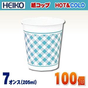 HEIKO紙コップ 7N ギンガム ブルー 7オンス[205ml] ホット&コールド 100個入り|iimono-ya