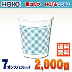 送料無料 HEIKO紙コップ 7N ギンガム ブルー 7オンス[205ml] ホット&コールド 2000個入り|iimono-ya